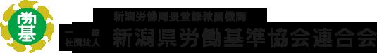 一般社団法人 新潟県労働基準協会連合会【公式】