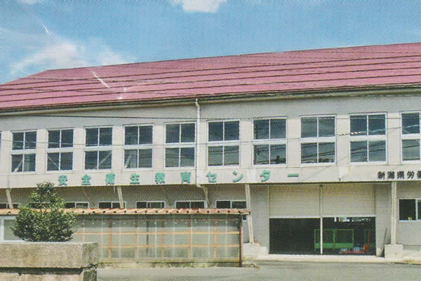 安全衛生教育センター(聖籠町)