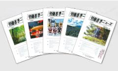 連合会の主な事業-機関誌の発行